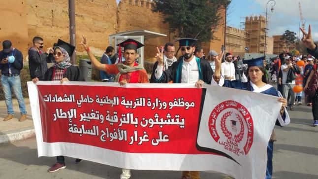 الشغيلة التعليمية تخوض إضرابا وطنيا يومي 1 و2 دجنبر