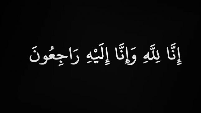 تعزية و مواساة في وفاة الحاج الحسن وهبي