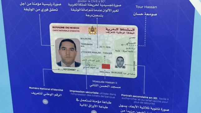 غرامات مالية في انتظار المغاربة بسبب البطاقة الوطنية