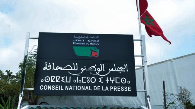 المجلس الوطني للصحافة يطالب الحكومة بإحالة مشروع قانون 20-22 عليه