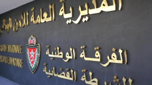 الأمن الوطني يعلن عن بيان جديد بخصوص الترقيات
