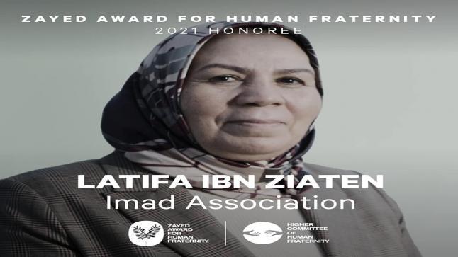 """تتويج المغربية لطيفة بن زياتين وغوتيريش بجائزة """"زايد للأخوة الإنسانية"""""""