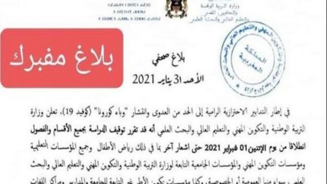 وزارة التعليم تؤكد استئناف الدراسة في الفاتح فبراير وتنفي بلاغ التوقيف