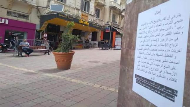 اللجنة الجهوية لحقوق الإنسان تدين منشورات تحرضية ضد النساء بطنجة