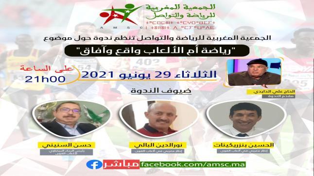 لقاء افتراضي يناقش الحصيلة الاجمالية الجامعة الملكية المغربية لألعاب القوى
