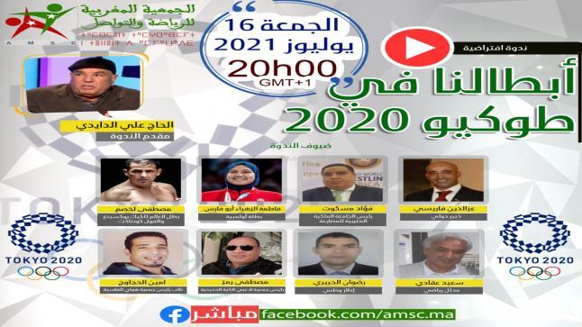لقاء على المباشر يناقش قيمة مشاركة المغرب في طوكيو 2020