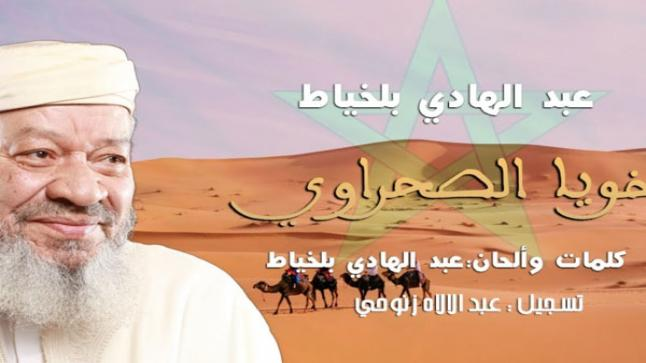 خويا الصحراوي تعيد عبد الهادي بلخياط إلى الساحة الفنية